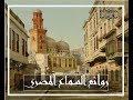 سماع مصري جميل : يا سيدنا الحسين