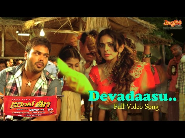 Devadasu Full Video Song | Current Theega Video songs