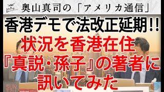 香港デモ、現地の状況を香港在住の香港人、『真説・孫子』の著者に直接訊いてみた結果...|奥山真司の地政学「アメリカ通信」
