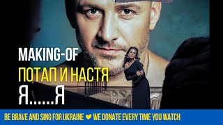 Потап и Настя - Я......Я (Making-of)