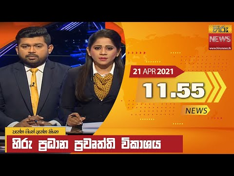Hiru News 11.55 AM | 2021-04-21