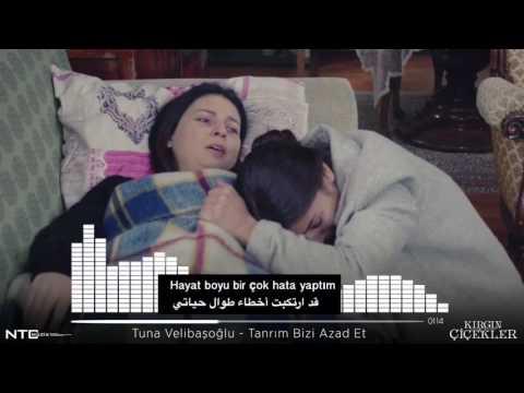 اغنية تركية حزينة من مسلسل الأزهار الحزينة الحلقة 16 الموسم الثاني | تحرش كمال ب ايلول