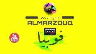 Essa Almarzoug - Phobia (Official Audio) | عيسى المرزوق - فوبيا - أوديو تحميل MP3