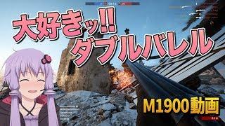 【BF1:PC版】ゆかりさんはダブルバレルショットガンが好きッ!|Model1900(初期仕様)【ゆっくり実況】