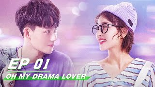 【FULL】Oh My Drama Lover EP01 | 超时空恋人| iQIYI