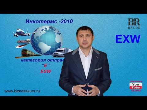 EXW | Условия поставки товара | Инкотермс 2010