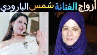 تحميل اغاني عدد أزواج الفنانة شمس البارودي بينهم أمير عربي | صدمة للجميع MP3