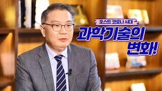인터뷰과학기술의변화!/박상욱교수님 썸네일