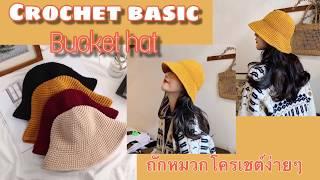Crochet Basic Bucket Hat#ถักหมวกไหมพรมโครเชต์แบบพื้นฐาน