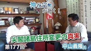 第177回 中山義隆氏:尖閣諸島住所変更の真実