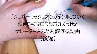 mqdefault - 【ネタバレ注意】『シュガーラッシュオンライン』について(後編)映画評論家ウツボカズラ氏と対談