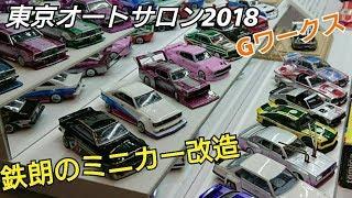 【東京オートサロン2018】鉄朗の改造ミニカー【Gワークス】