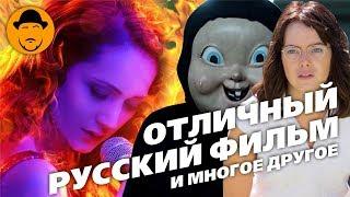 ЖГИ!, БИТВА ПОЛОВ и ещё три фильма – Обзор Премьер