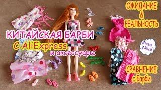 Смотреть онлайн Как выглядит китайская Барби