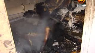 Перехват 22.12.12 Мужчина сгорел заживо в своей квартире.