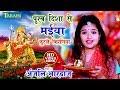 अंजलि भारद्वाज - पूरब दिशा से मईया फुटले किरणिया     Anjali Bhardwaj Bhakti Song New
