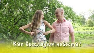 Свадебное интервью-перевёртыш