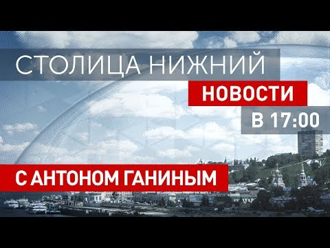 «Столица Нижний»: новости 22 мая 2019 года