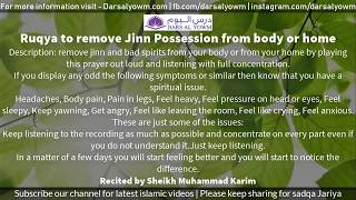 Ruqya to remove Jinn Possession and bad spirits from body or home -Recited by Sheikh Muhammad Karim