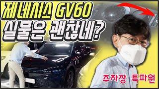 [모카] 제네시스 GV60 실물보니! 가격은 7000만원대? 테슬라, EV6, 아이오닉 게섰거라?...이제부터 제네시스는 전기차 브랜드입니다!