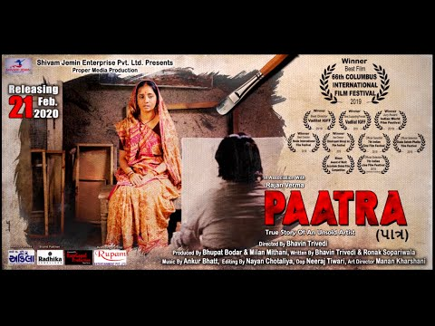 Paatra Movie Picture