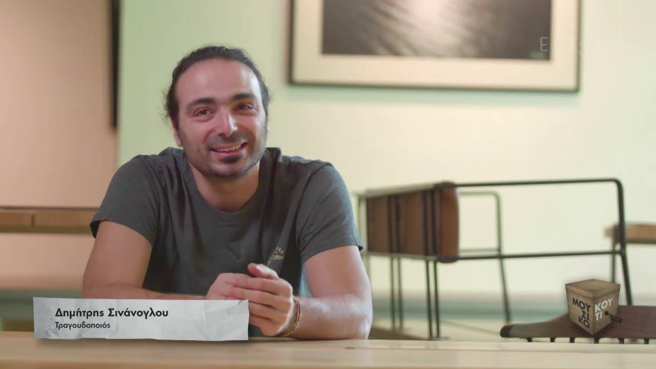 Εξερευνήσεις με τον Πάνο Σουρούνη |  Αλκμάν | Μουσικό Κουτί | ΕΡΤ