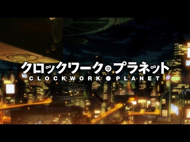 2017年4月新番組「クロックワーク・プラネット」第1弾PV【TBS】