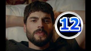 Ветреный 12 серия на русском,турецкий сериал, дата выхода