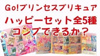 Go!プリンセスプリキュアハッピーセット全5種コンプできるか?開封動画