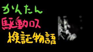 【ミニ四駆】#17 かんたん駆動ロス検証物語 ジャパンカップ振り返り 続き