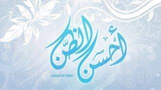تحميل اغاني فهد الكبيسي - أحسن الظن (النسخة الأصلية) مع الكلمات | 2014 MP3