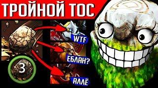 300 IQ ИНИЦИАЦИЯ через ТРОЙНОЙ ТОС ТИНИ | TINI DOTA 2