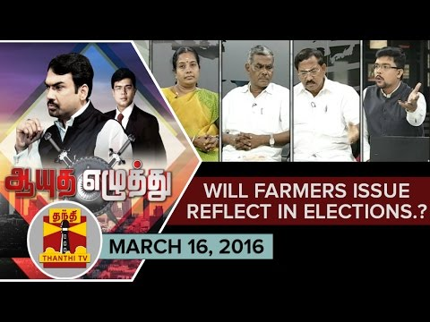 Ayutha-Ezhuthu--Will-Farmers-Issue-reflect-in-TN-Elections--16-3-2016