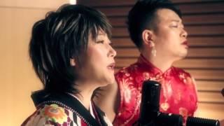 水谷千重子&春澪デュエット曲「抱いてフラ・フラ」MVshortver.