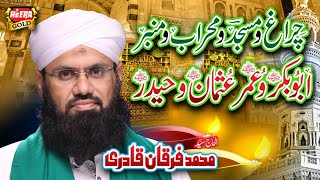 New Naat 2019   Haq Chaar Yaar   Syed Furqan Qadri   Official Video   Heera Gold