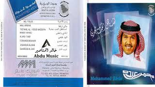 اغاني طرب MP3 محمد عبده - الود طبعي - CD original تحميل MP3