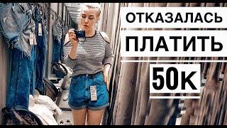 ОТКАЗАЛАСЬ ПЛАТИТЬ 50 ТЫСЯЧ ЗА РЕМОНТ IPhone 7+ // Шоппинг влог в Zara