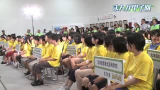 高知家ええもん動画 第23回まんが甲子園本選大会