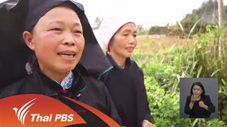 เปิดบ้าน Thai PBS - ความคิดเห็นของผู้ชมสารคดีใกล้ตาอาเซียน