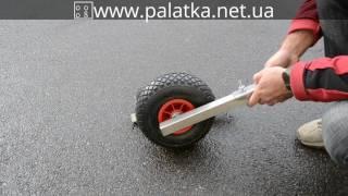 Транцевые колеса трансформер кт 5