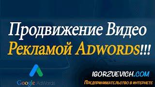 Продвижение канала на youtube - реклама adwords на youtube - продвижение видео
