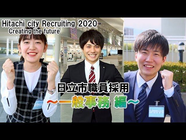 日立市職員採用PR動画2020【一般事務編】