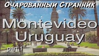 Очарованный Странник #45 / Монтевидео, Уругвай / Часть 1 / Montevideo, Uruguay
