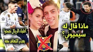حقائق لاتعرفها عن فيديريكو فالفيردي | الخجول الذي رفضه برشلونة لسبب غريب!!