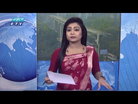 09 AM News || সকাল ০৯ টার সংবাদ || 01 March 2021 | ETV News