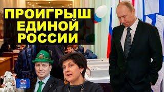 Протестное голосование вышибло Единую Россию