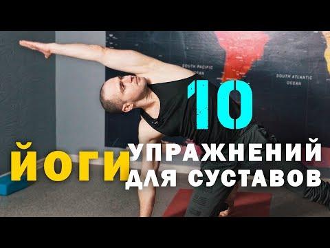 10 Лучших Упражнений для Суставов