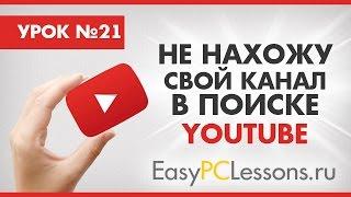 Почему моего канала нет в поиске YouTube