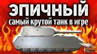 MAUS - Один против всех в РАНДОМЕ World of Tanks - ОФИГЕТЬ