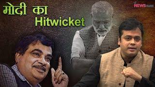 मोदी का Hit-wicket, गडकरी की सीधी चुनौती